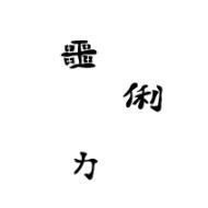 Tattoo stencil sæt 003